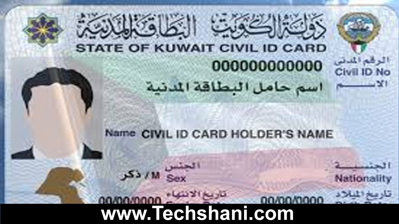 civil id home delivery tacking