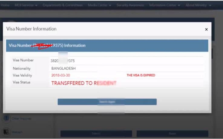 Step 6: Now select Visa Inquiry and Print here Step 7: The Visa Inquiry and the Printing page will now appear